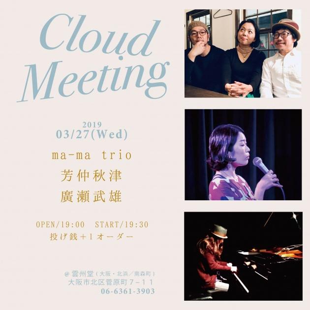 0327_cloud