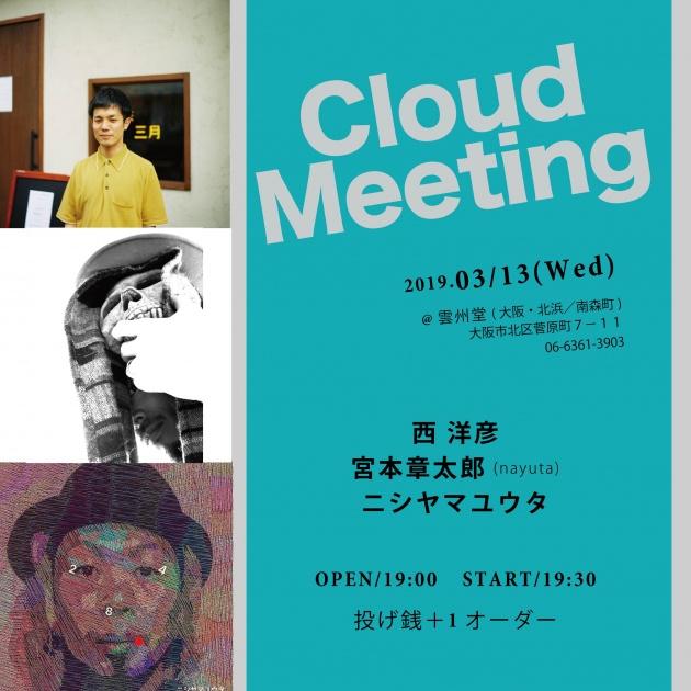 cloud_0313