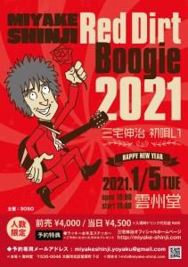 初唄い2021